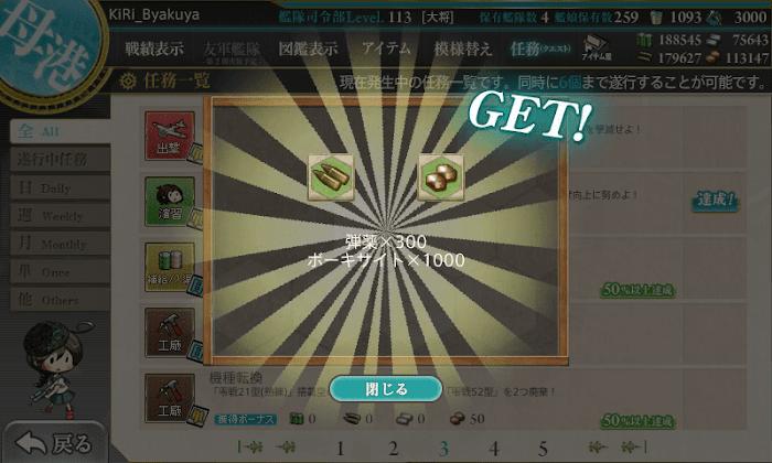 艦これ_夏季大演習_001.png