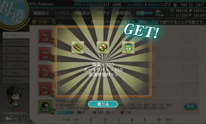 艦これ_甲型駆逐艦の戦力整備計画_08.png