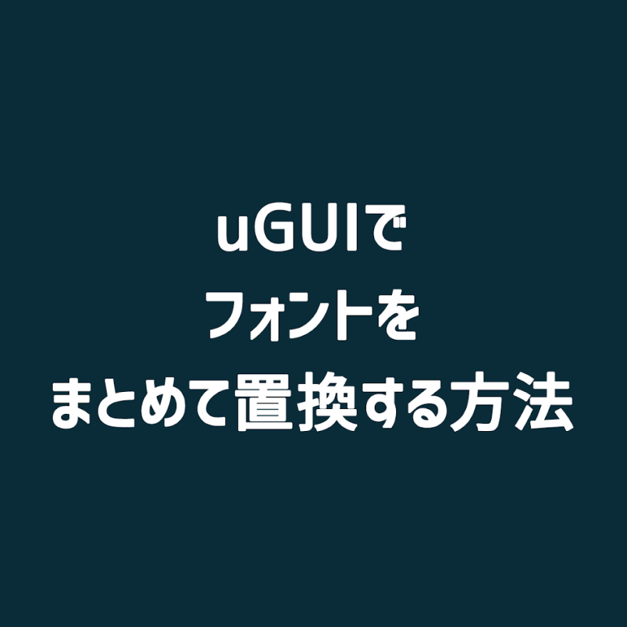 ugui-font-replace