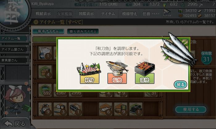 艦これ_秋刀魚祭り_2018_ドロップ_装備_報酬_編成_期間_海域_06.png