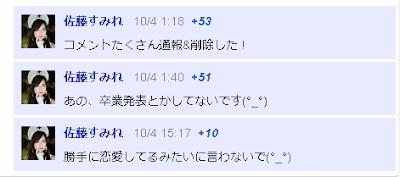 佐藤すみれ本人の騒動以降のコメント