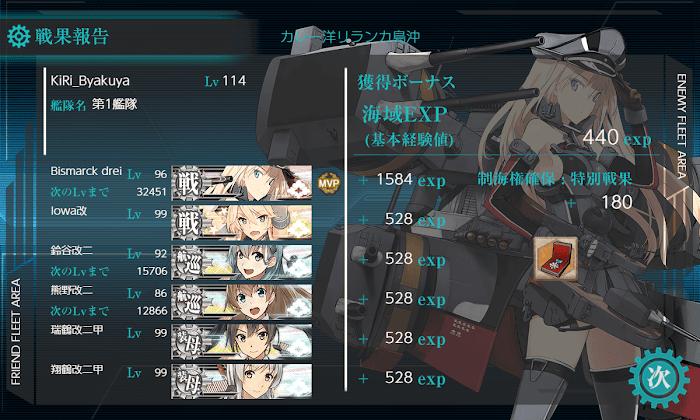 艦これ_2期_4-5_003.png