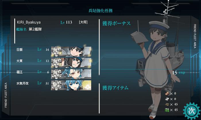 艦これ_「海防艦」、進発せよ!_04.png