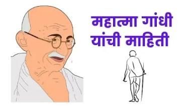 Gandhi Jayanti Speech in Marathi