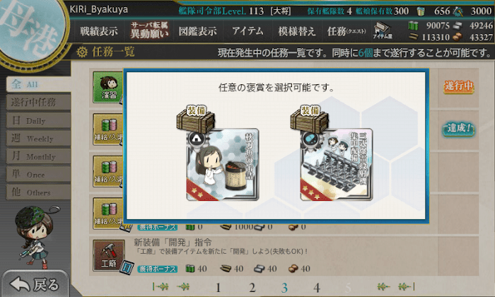 KanColle-180527-23425242.png