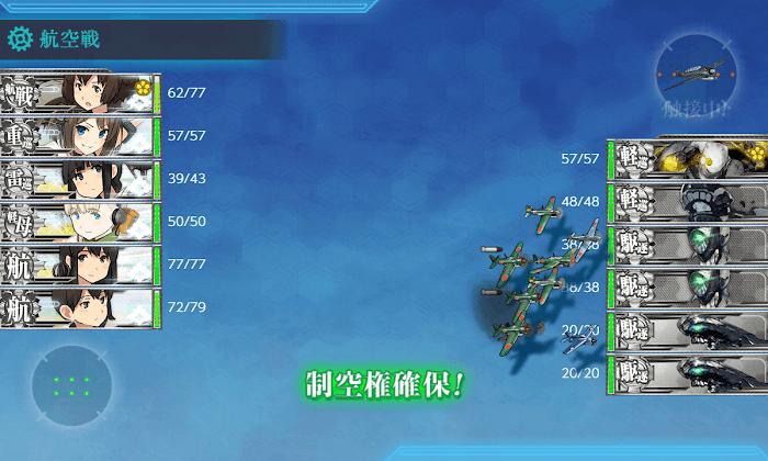 艦これ_2期_二期_5-4_5-4_南方海域_東京急行_007.png
