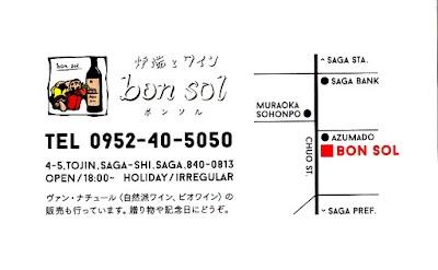 炉端とワイン bon sol.jpg