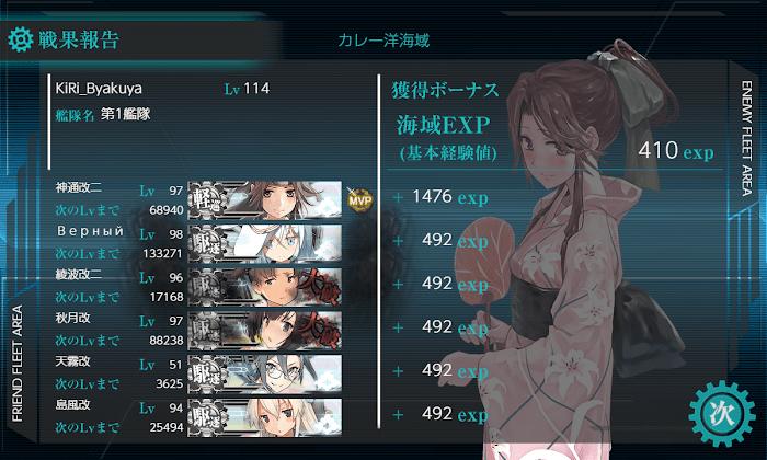 艦これ_2期_4-2_007.png