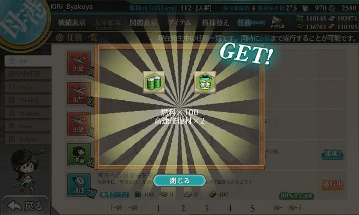 艦これ_給糧艦「伊良湖」の支援_02.png