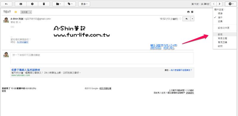 為什麼要寫這篇文章>>如何變更Google信箱郵件寄件者名稱?