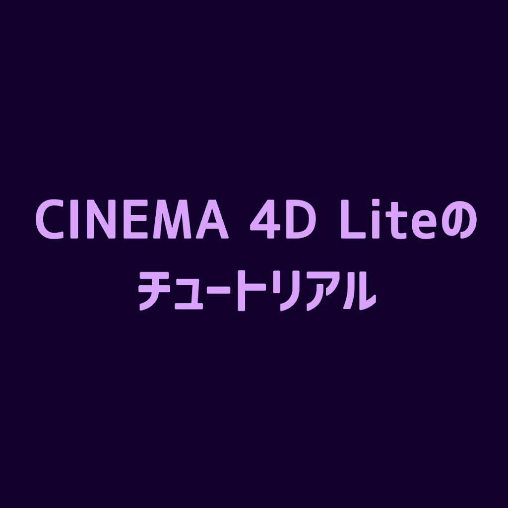 CINEMA 4D】CINEMA 4D Liteのチュートリアル | CGメソッド