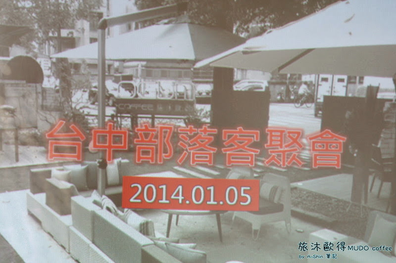 2014台中部落客聚會