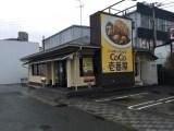 CoCo壱番屋 宮崎大塚町店
