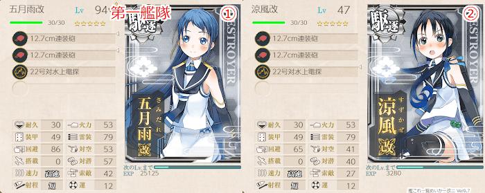 艦これ_2期_1-2_02.png