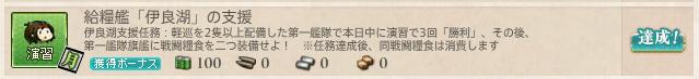 艦これ_給糧艦「伊良湖」の支援_00.png