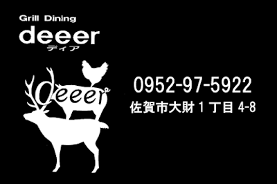 028 Grill Dining Deeer 様.png