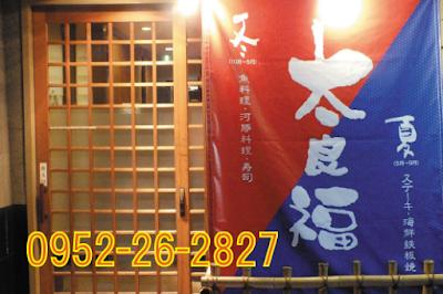 108 太良福 様.2.2.png
