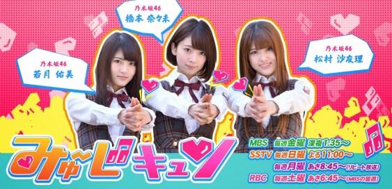 (TV-Variety)(720p) みゅ〜じキュン 140808