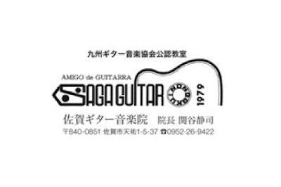 037 佐賀ギター音楽院 様.png