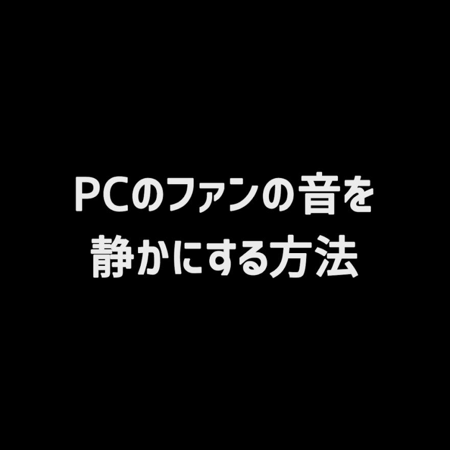 pc-fan-Silent