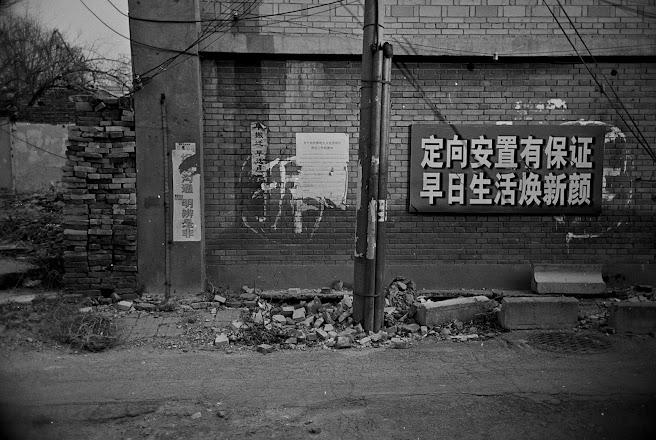 000019 圖輯:拆遷北京