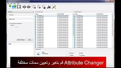 Attribute Changer  قم بتغير وتعيين سمات مختلفة