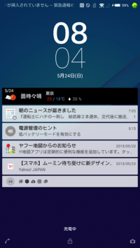 Screenshot 2015 05 24 08 04 31