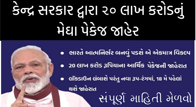 Aatm Nirbhar Bharat Abhiyan package Declared By PM Narendr modiji