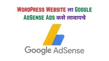 WordPress Website ला Google AdSense Ads कसे लावायचे