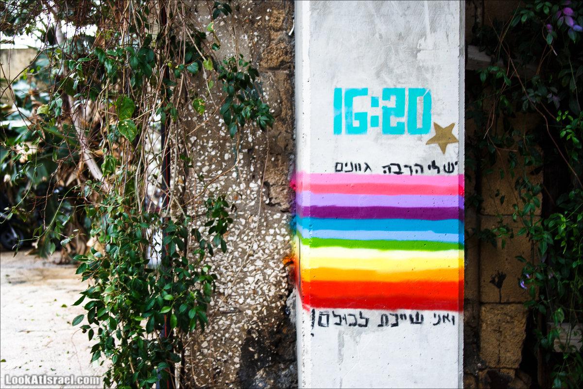 Радужное граффити Тель Авива