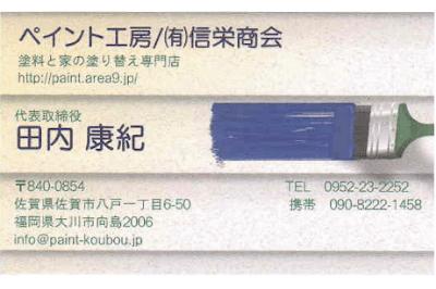 051 信栄商会 様.png