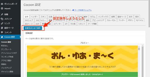 スクリーンショット_2018-10-03_23_04_40.jpg