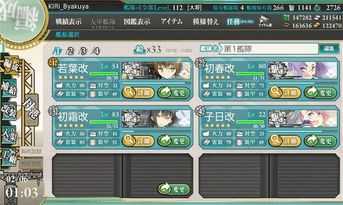 艦これ_精鋭「第二一駆逐隊」、抜錨準備!_03.png