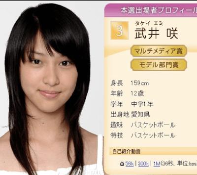 武井咲の学生時代の画像その4