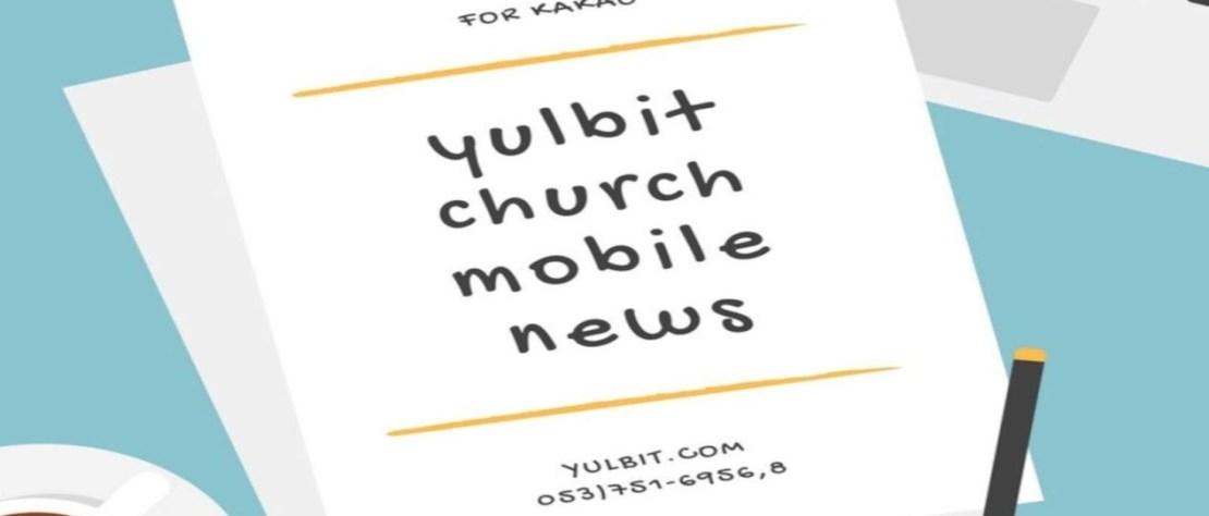 12월 22일 교회 소식입니다