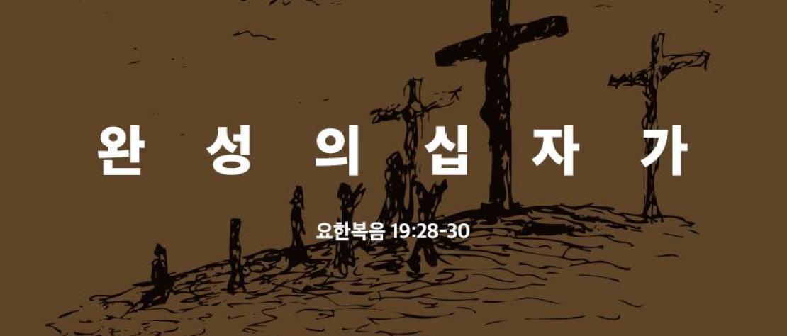 2019년 4월 14일 종려주일 주일오전 설교카드
