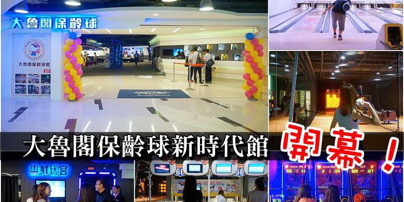 【阿新專欄】 大魯閣保齡球新時代館開幕了!台中親子一日遊,吃喝玩樂新時代,大魯閣禁菸禁酒好地方。