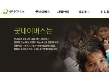 굿네이버스 희망장학금 등 물품 전달