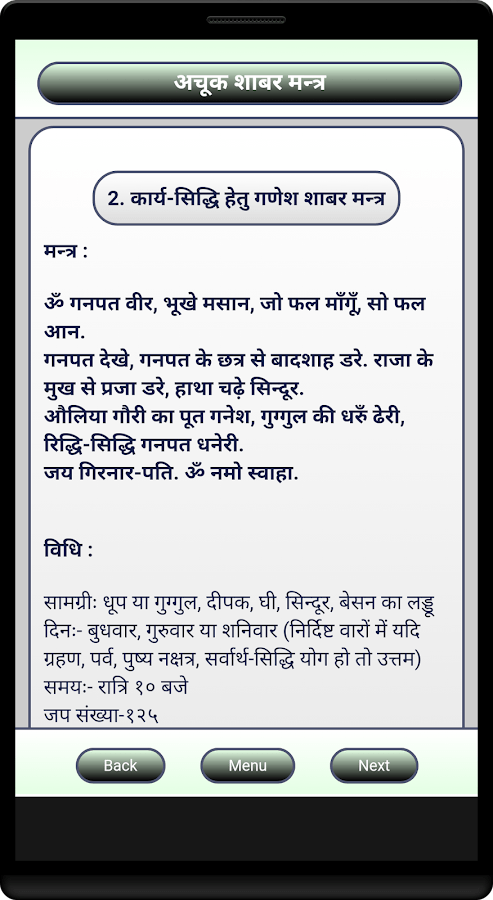 Achook Shabar Mantra Android Apps On Google Play