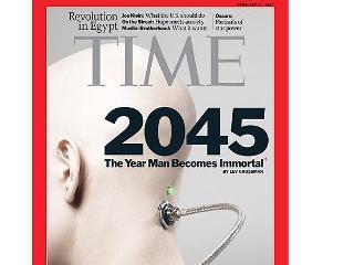 2045年-人類獲得永生