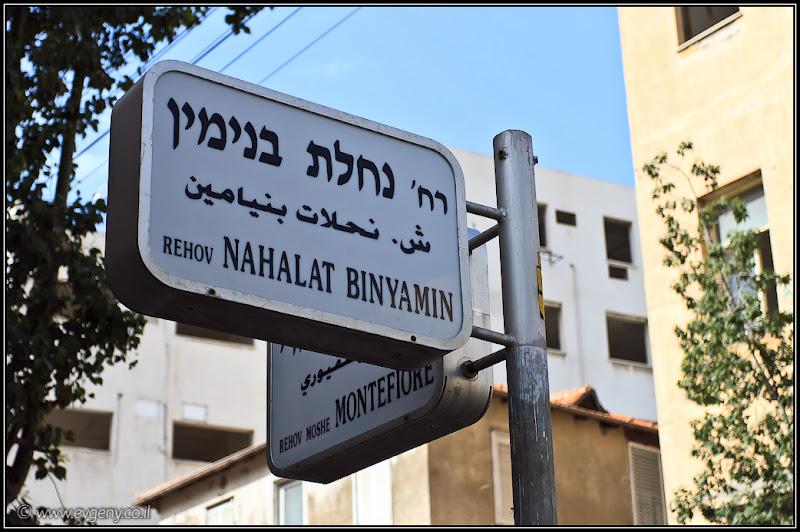 Тель Авив: Улица Нахалат Беньямин