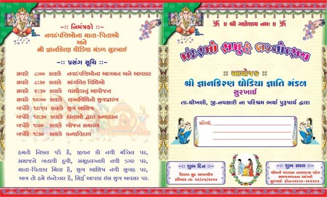 Indian Wedding Card Shayari In Hindi Wedding Invitation Sample – Wedding Card Quotes Funny
