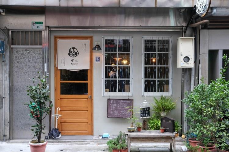 台北甜點|疍宅 Egghost,懷舊老宅裡的手工甜點舖 來點抹茶RUSH