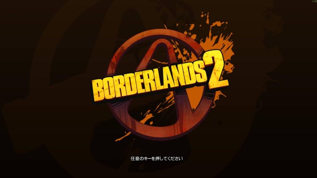 Steam − Borderlands 2 その1 Liar's Berg 解放戦 まで