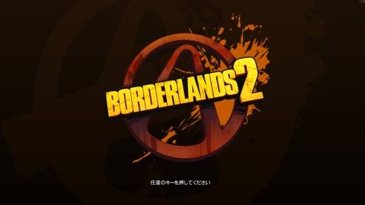 PS4 − Borderlands 2 その3 PS4版で最初からプレーしよう