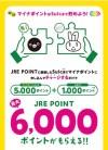 意地でもマイナンバーカードを普及させたい「1人5,000円ばらまき国策」に乗っかってみた。
