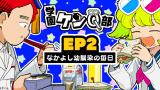 【ケンQ本編】EP2「なかよし幼馴染と毎日」16Pマンガ