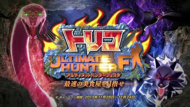 ultimate-hinter-festa_toriko