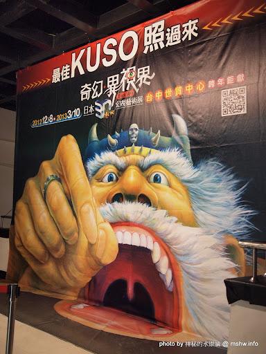 """眼見不一定為憑!就是仔細看才被騙Orz...台中西屯世界貿易中心""""日本3D Trick Art ! 奇幻異視界.3D幻視藝術展""""  區域 台中市 嗜好 娛樂 攝影 旅行 景點 會展 西屯區"""