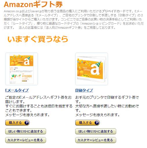 Amazo_giftcard1.png